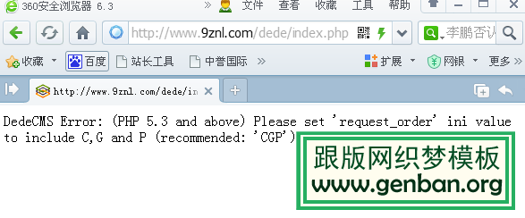 DedeCMS错误(PHP 5.3 and above) Please set 'request_order'